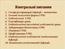 Контрольні питання Гострі респіраторні інфекції – визначення. Основні нозолог...