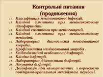 Контрольні питання (продовження) Класифікація менінгококової інфекції. Клініч...