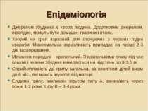 Епідеміологія Джерелом збудника є хвора людина. Додатковим джерелом, вірогідн...
