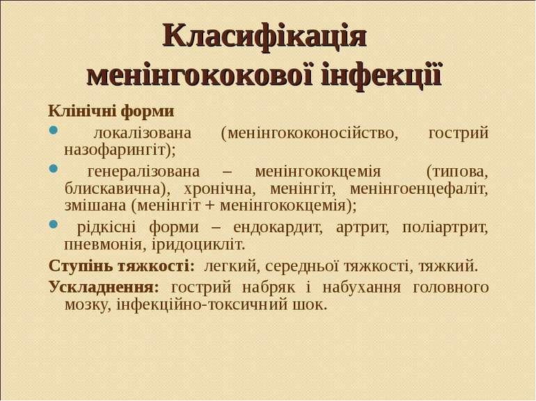 Класифікація менінгококової інфекції Клінічні форми локалізована (менінгококо...