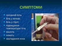 СИМПТОМИ головний біль біль у м'язах біль у горлі підвищення температури тіла...