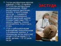 ЗАСТУДА Гостра респіраторна вірусна інфекція (ГРВІ), устарівше ГРЗ (гостре ре...