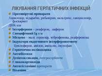 ЛІКУВАННЯ ГЕРПЕТИЧНИХ ІНФЕКЦІЙ Противірусні препарати Ацикловір, відарабін, р...