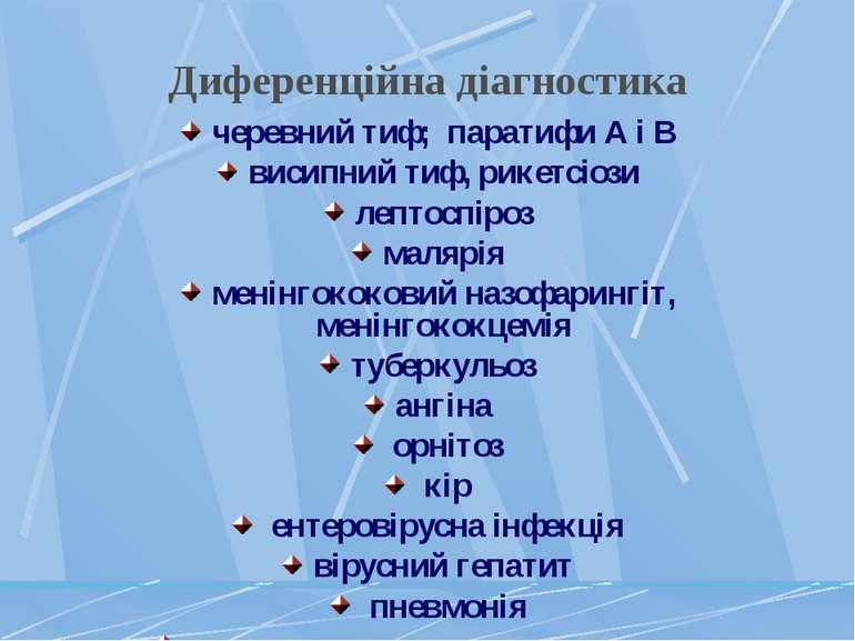 Диференційна діагностика черевний тиф; паратифи А і В висипний тиф, рикетсіоз...