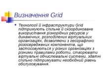Визначення Grid Технології й інфраструктури Grid підтримують спільне й скоорд...