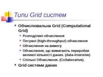 Типи Grid систем Обчислювальна Grid (Computational Grid) Розподілені обчислен...