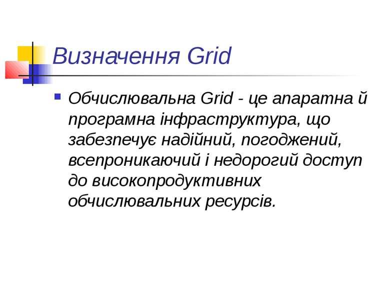 Визначення Grid Обчислювальна Grid - це апаратна й програмна інфраструктура, ...