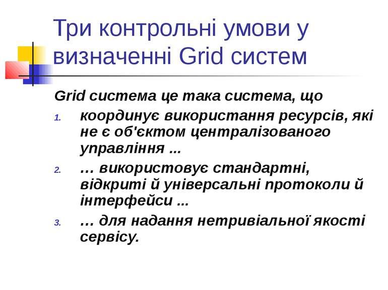 Три контрольні умови у визначенні Grid систем Grid система це така система, щ...
