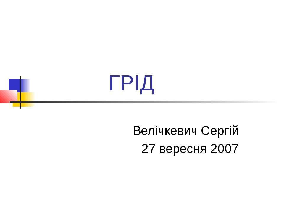 ГРІД Велічкевич Сергій 27 вересня 2007