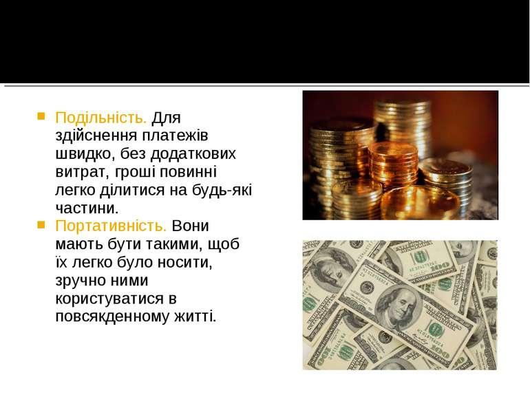 Подільність. Для здійснення платежів швидко, без додаткових витрат, гроші пов...