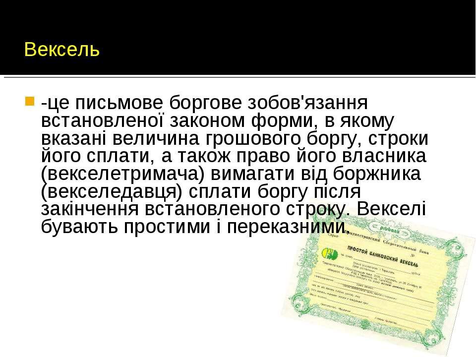 Вексель – -це письмове боргове зобов'язання встановленої законом форми, в яко...