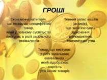 ГРОШІ Економічна категорія, що позначає специфічний товар, який у певному сус...
