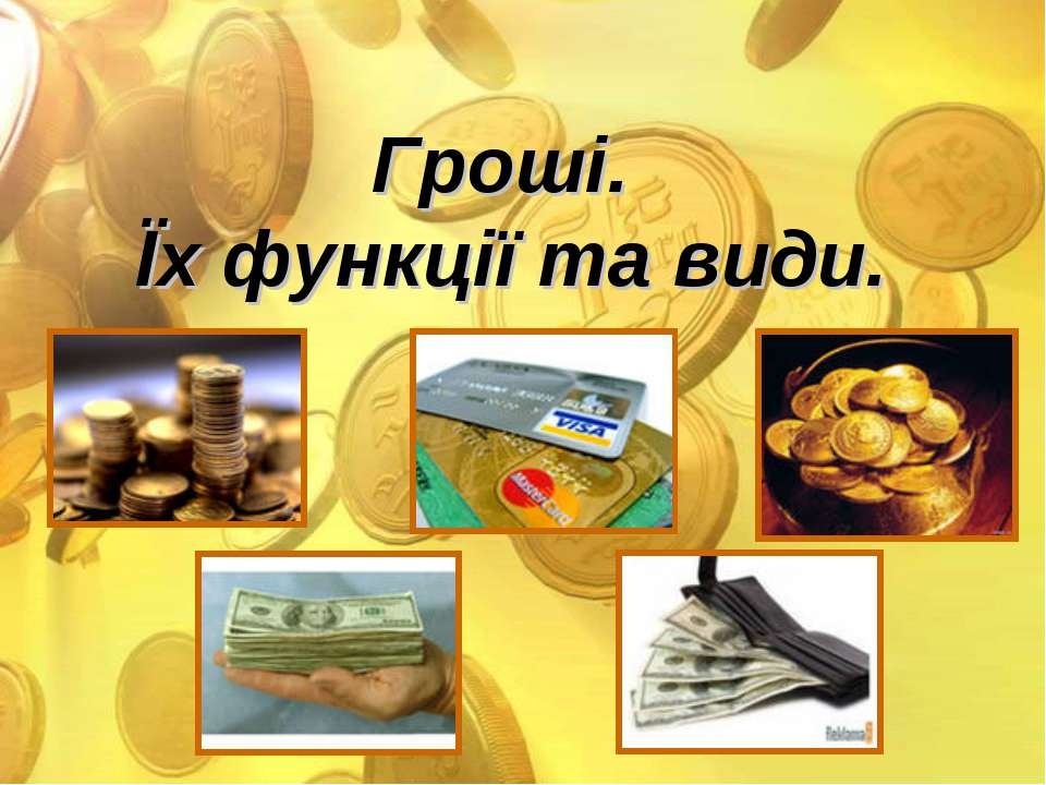 Гроші. Їх функції та види.