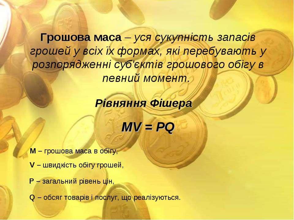 Грошова маса – уся сукупність запасів грошей у всіх їх формах, які перебувают...