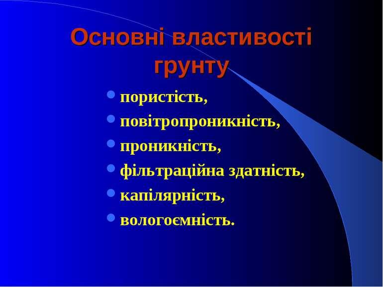 Основні властивості грунту пористість, повітропроникність, проникність, фільт...