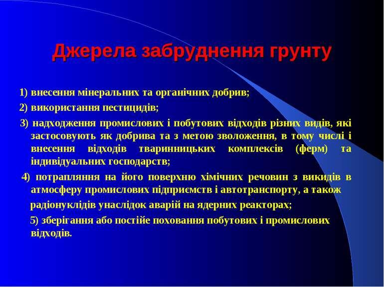 Джерела забруднення грунту 1) внесення мінеральних та органічних добрив; 2) в...