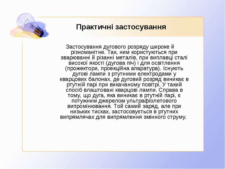 Практичні застосування Застосування дугового розряду широке й різноманітне. Т...