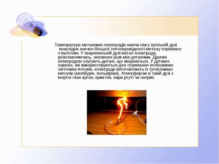 Температура металевих електродів нижча ніж у вугільній дузі внаслідок значн...