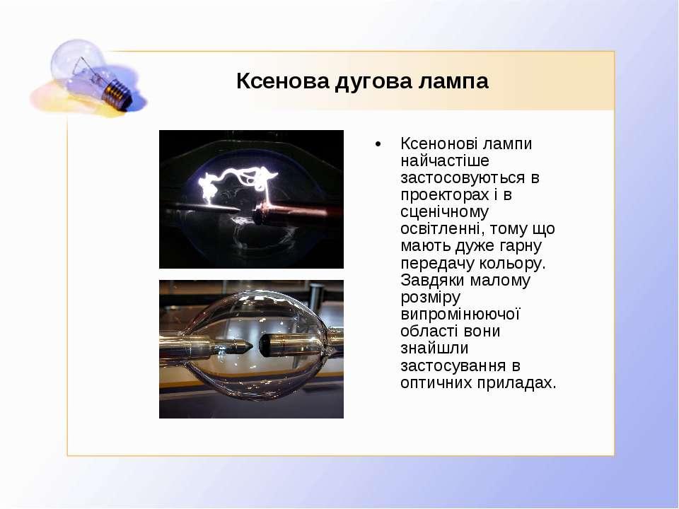 Ксенова дугова лампа Ксенонові лампи найчастіше застосовуються в проекторах і...
