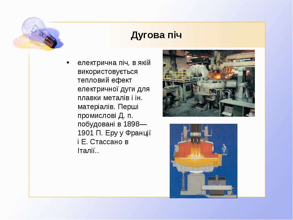 Дугова піч електрична піч, в якій використовується тепловий ефект електричної...