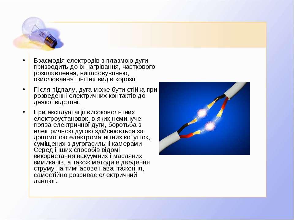Взаємодія електродів з плазмою дуги призводить до їх нагрівання, часткового р...