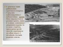 Є декілька типів руйнування грунтового покриву. Серед них найпоширеніша і неб...