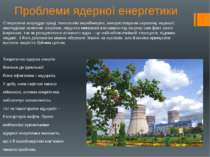 Проблеми ядерної енергетики Створюючи знаряддя праці, технологію виробництва,...