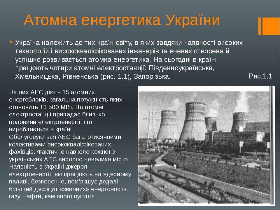 Атомна енергетика України Україна належить до тих країн світу, в яких завдяки...