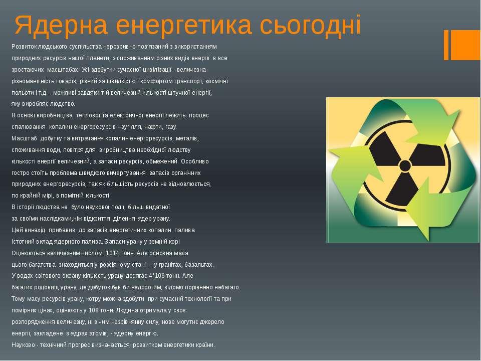 Ядерна енергетика сьогодні Розвиток людського суспільства нерозривно пов'язан...
