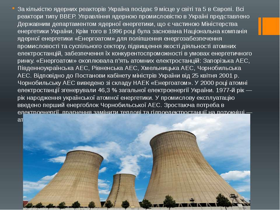 За кількістю ядерних реакторів Україна посідає 9 місце у світі та 5 в Європі....
