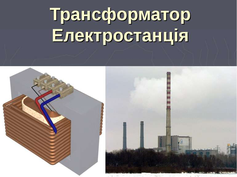 Трансформатор Електростанція