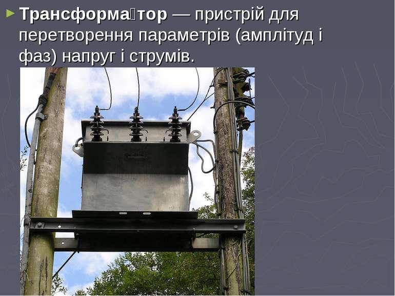 Трансформа тор—пристрійдля перетворення параметрів (амплітуд і фаз)напруг...