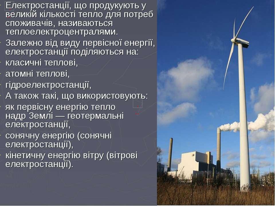 Електростанції, що продукують у великій кількості тепло для потреб споживачів...