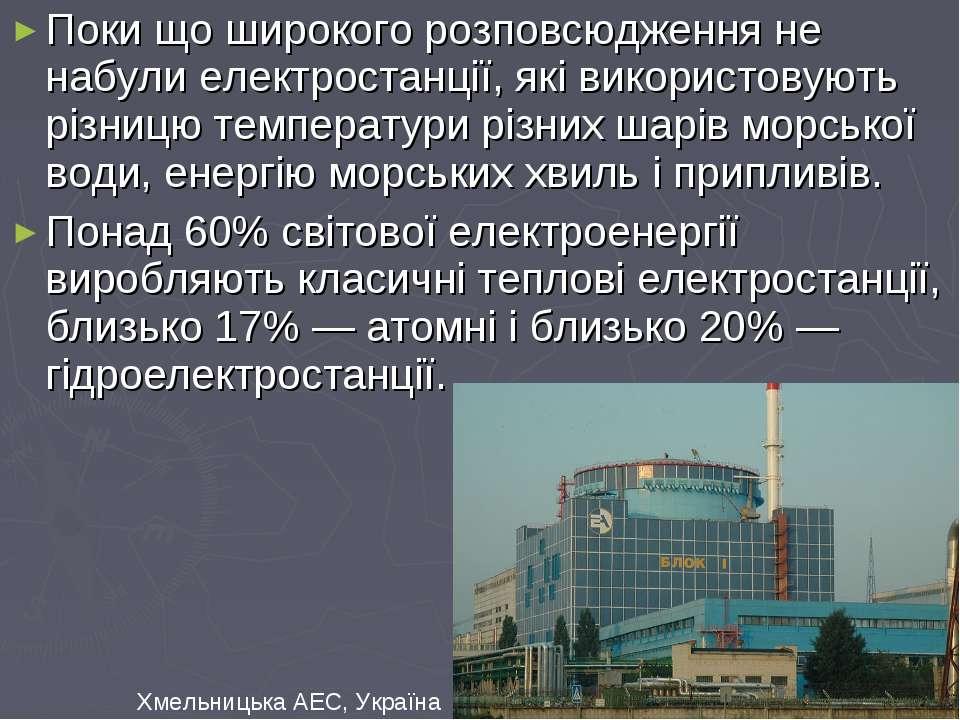 Поки що широкого розповсюдження не набули електростанції, які використовують ...