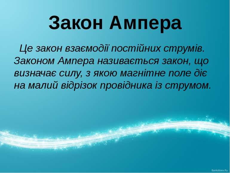 Закон Ампера  Це закон взаємодії постійнихструмів. Законом Ампера називаєть...
