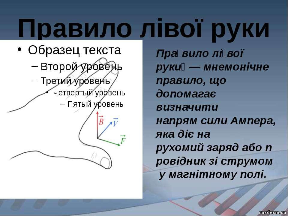 Правило лівої руки Пра вило лі вої руки — мнемонічне правило, що допомагає в...