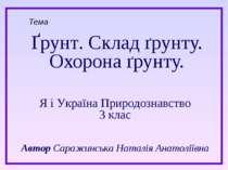 Ґрунт. Склад ґрунту. Охорона ґрунту. Тема Я і Україна Природознавство 3 клас ...