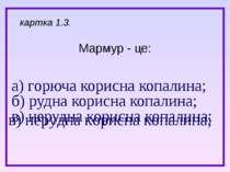 а) горюча корисна копалина; б) рудна корисна копалина; в) нерудна корисна коп...