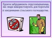 Ґрунти забруднюють отрутохімікатами, які люди використовують для боротьби зі ...