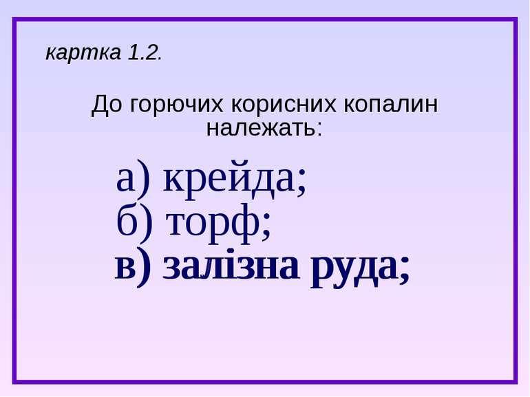 а) крейда; б) торф; в) залізна руда; До горючих корисних копалин належать: ка...
