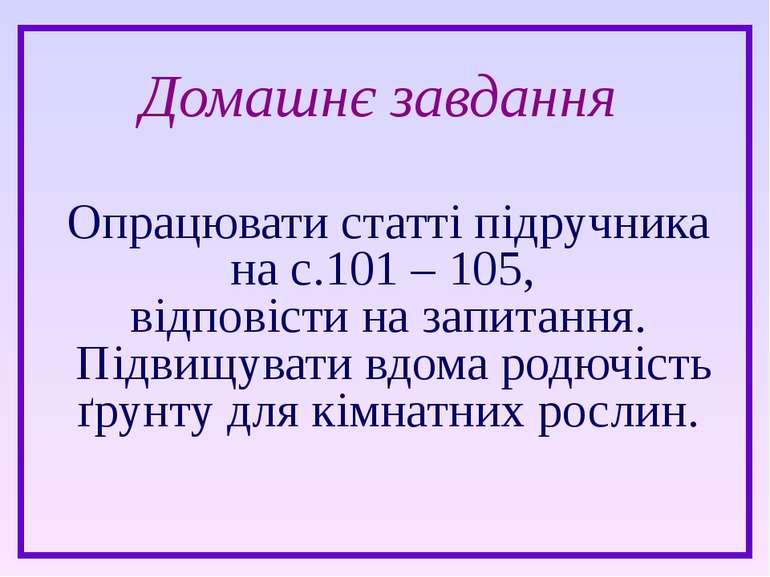 Домашнє завдання Опрацювати статті підручника на с.101 – 105, відповісти на з...