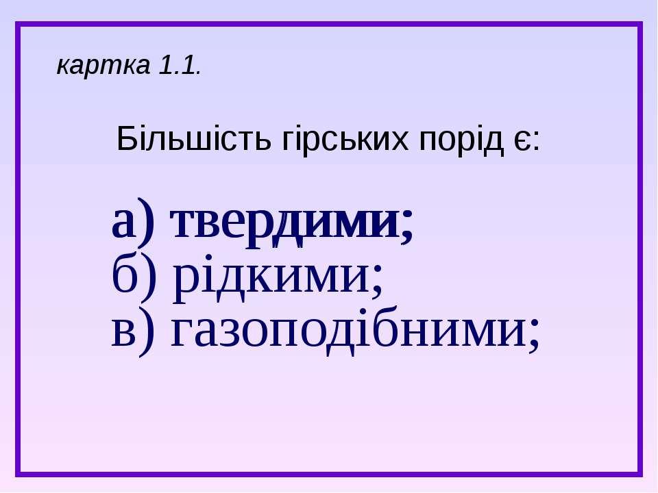 а) твердими; б) рідкими; в) газоподібними; Більшість гірських порід є: картка...