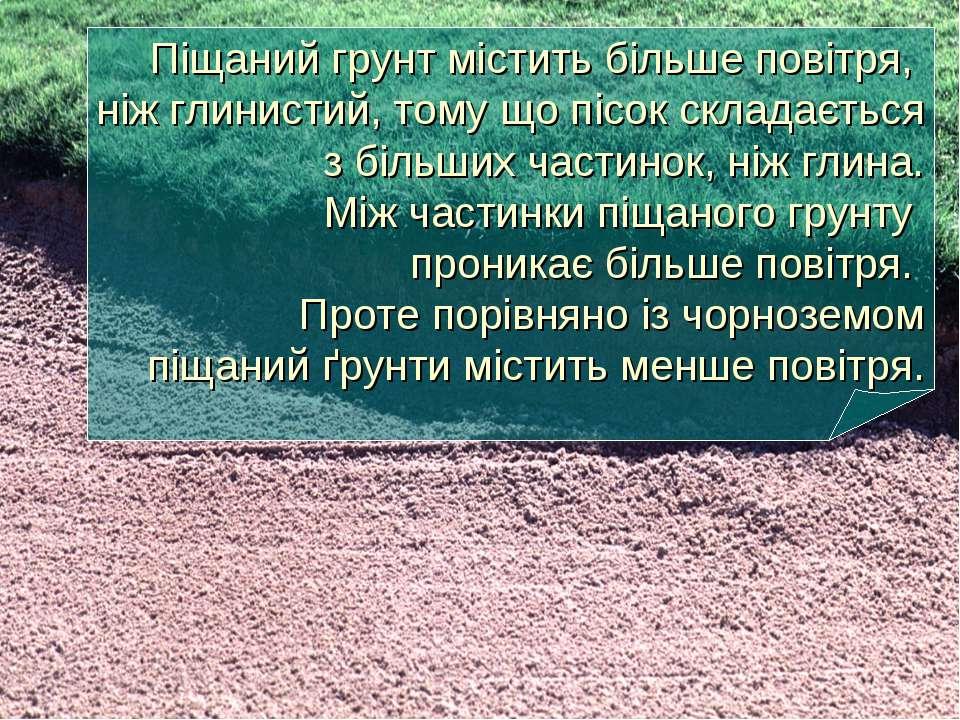 Піщаний грунт містить більше повітря, ніж глинистий, тому що пісок складаєтьс...