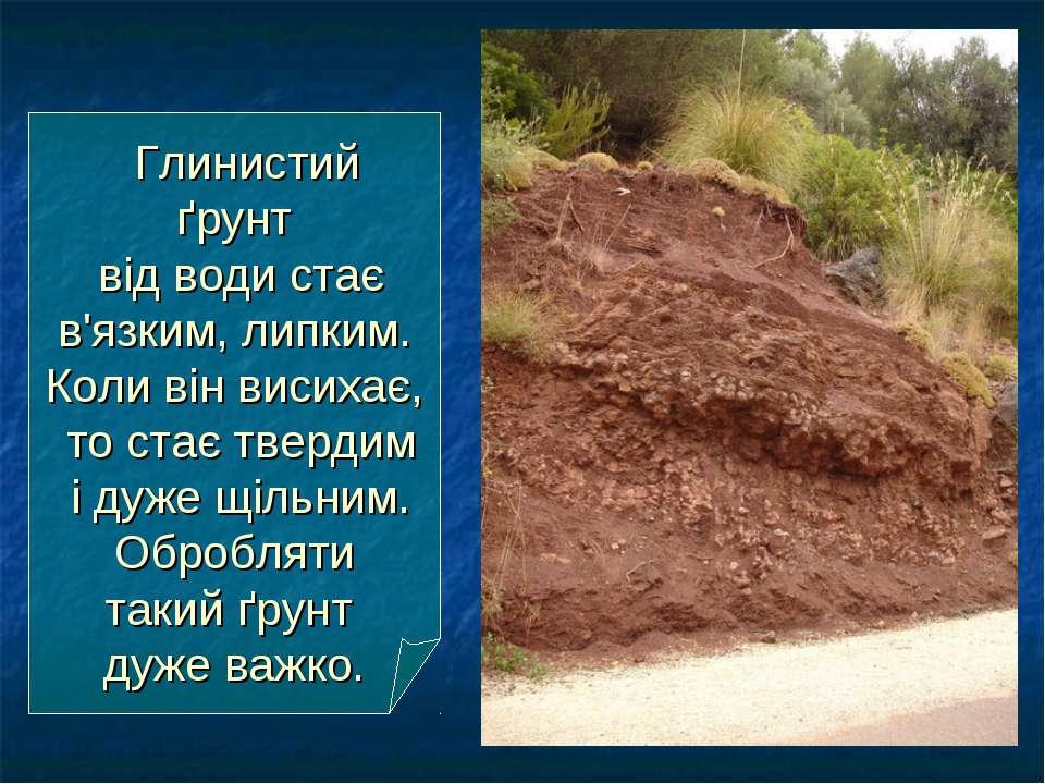 Глинистий ґрунт від води стає в'язким, липким. Коли він висихає, то стає твер...