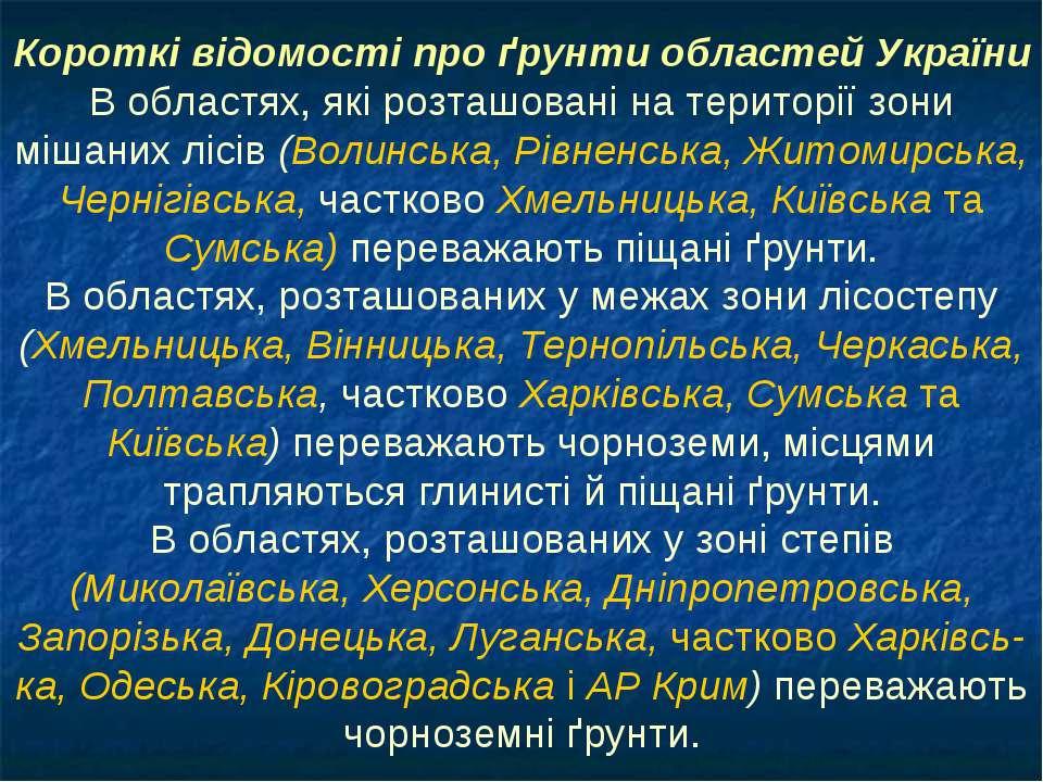 Короткі відомості про ґрунти областей України В областях, які розташовані на ...