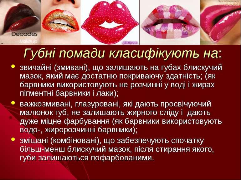 Губні помади класифікують на: звичайні (змивані), що залишають на губах блиск...