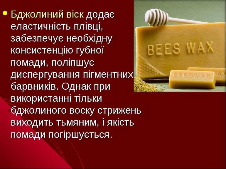 Бджолиний віск додає еластичність плівці, забезпечує необхідну консистенцію г...