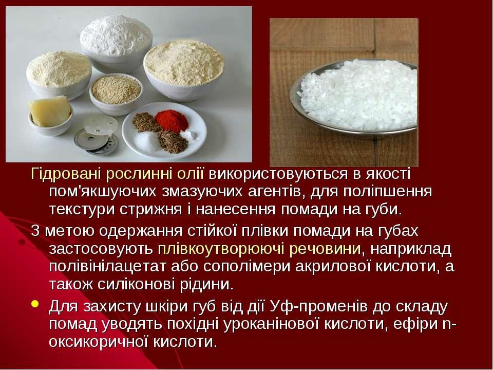 Гідровані рослинні олії використовуються в якості пом'якшуючих змазуючих аген...