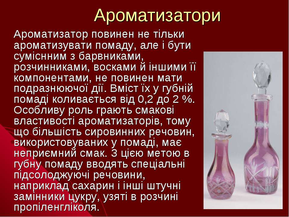 Ароматизатори Ароматизатор повинен не тільки ароматизувати помаду, але і бути...