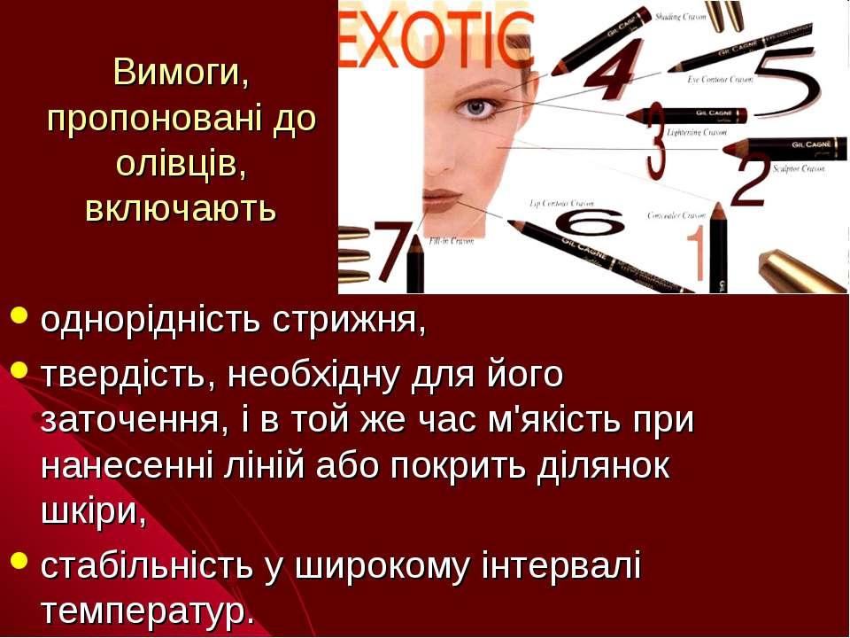 Вимоги, пропоновані до олівців, включають однорідність стрижня, твердість, не...